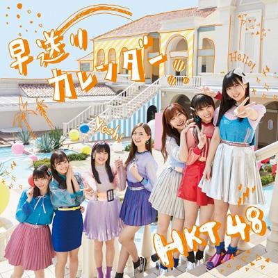 早送りカレンダー 【TYPE-A】(+DVD)