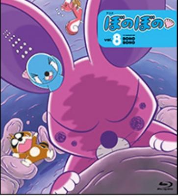 Blu-ray ぼのぼの 8