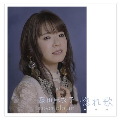 惚れ歌 【初回限定盤】(+DVD)