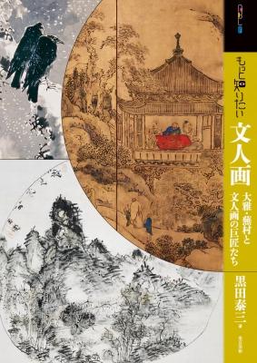 もっと知りたい文人画 大雅・蕪村と文人画の巨匠たち アート・ビギナーズ・コレクション