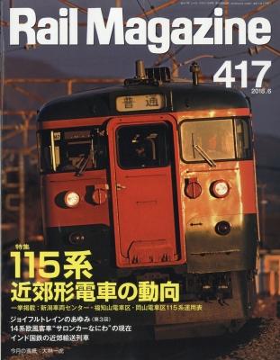 Rail Magazine (レイル・マガジン)2018年 6月号 Vol.417