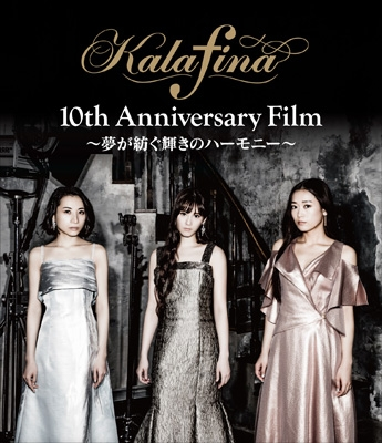 Kalafina 10th Anniversary Film 〜夢が紡ぐ輝きのハーモニー〜Blu-ray