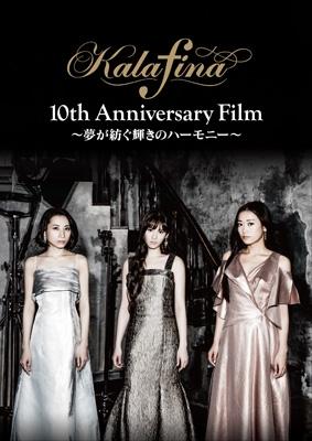 Kalafina 10th Anniversary Film 〜夢が紡ぐ輝きのハーモニー〜DVD
