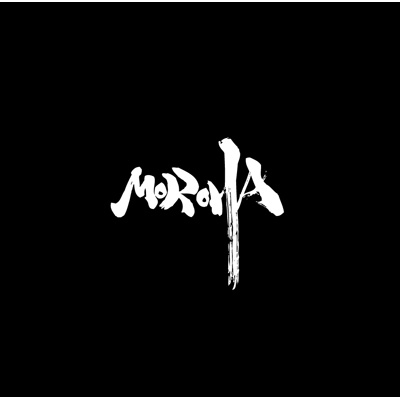 MOROHA BEST〜十年再録〜【初回限定盤】(+DVD)