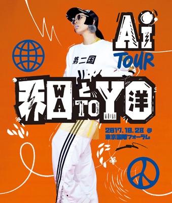 AI TOUR 和と洋 (Blu-ray)