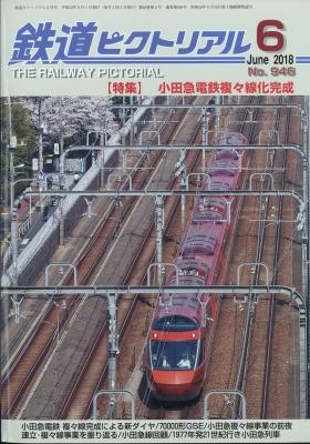 鉄道ピクトリアル 2018年 6月号