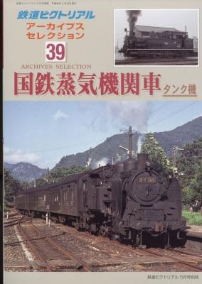 アーカイブスセレクション39 国鉄蒸気機関車B・C・Eタンク機 鉄道ピクトリアル 2018年 5月号増刊