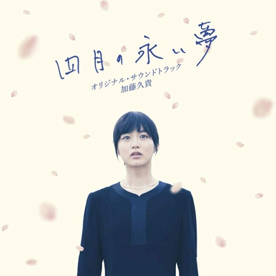 映画「四月の永い夢」オリジナル・サウンドトラック