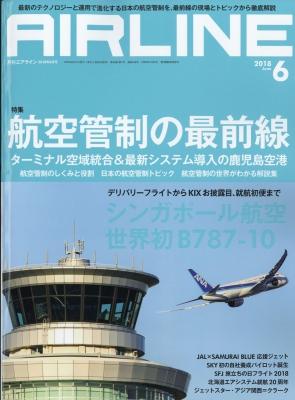 Air Line (エアライン)2018年 6月号