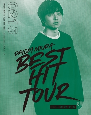 DAICHI MIURA BEST HIT TOUR in 日本武道館 【2/15(木)公演】(Blu-ray)