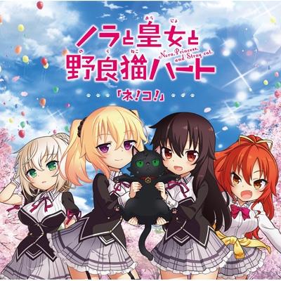 TVアニメ「ノラと皇女と野良猫ハート」OP曲「ネ!コ!」
