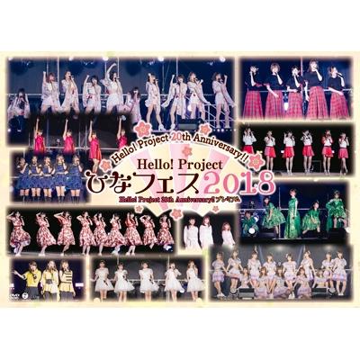 Hello! Project 20th Anniversary!! Hello! Project ひなフェス 2018 【Hello! Project 20th Anniversary!! プレミアム】