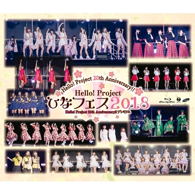 Hello! Project 20th Anniversary!! Hello! Project ひなフェス 2018 【Hello! Project 20th Anniversary!! プレミアム】 (Blu-ray)