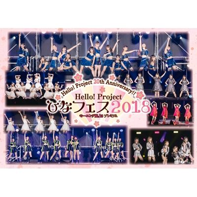 Hello! Project 20th Anniversary!! Hello! Project ひなフェス 2018 【モーニング娘。'18 プレミアム】