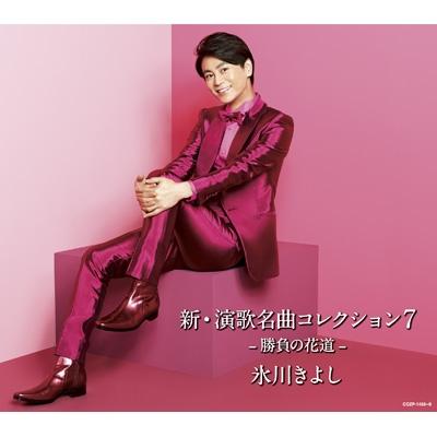 新・演歌名曲コレクション7 -勝負の花道-【Aタイプ 初回限定スペシャル盤】(+DVD)