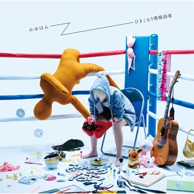 ひきこもり情報弱者 【アパレル付完全限定限定盤】(CD+フォトブック+グッズ)