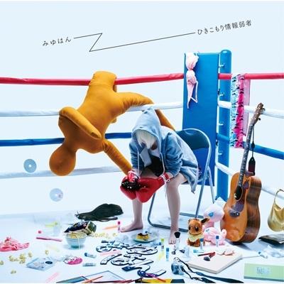 ひきこもり情報弱者 【フォトブック付初回限定盤】(CD+フォトブック)