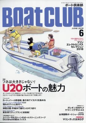 Boat CLUB (ボートクラブ)2018年 6月号