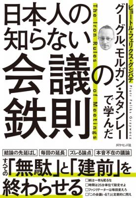 グーグル、モルガン・スタンレーで学んだ日本人の知らない会議の鉄則