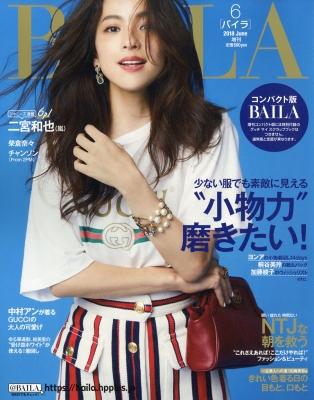 コンパクト版 BAILA (バイラ)2018年 6月号増刊