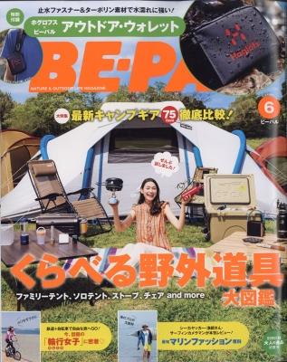 BE-PAL (ビーパル)2018年 6月号