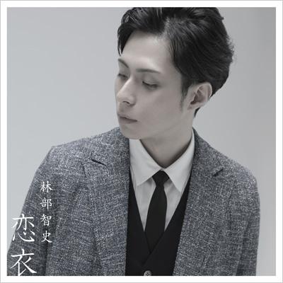 恋衣 (+DVD)