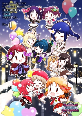 Saint Snow PRESENTS LOVELIVE! SUNSHINE!! HAKODATE UNIT CARNIVAL DVD (Day1)