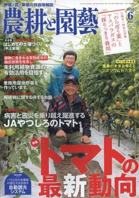 農耕と園芸 2018年 6月号