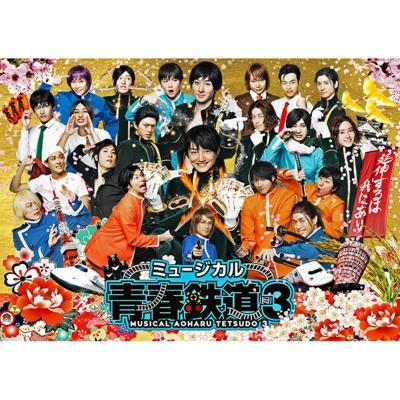 ミュージカル『青春-AOHARU-鉄道』3 〜延伸するは我にあり〜【DVD】