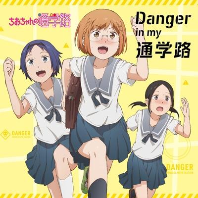 Danger in my 通学路 <TVアニメ「ちおちゃんの通学路」オープニングテーマ>