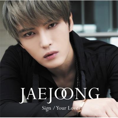Sign/Your Love 【初回生産限定盤B】 (CD+DVD)