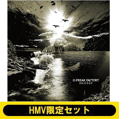《HMV限定 G FREAK FACTORYロゴキーカバー付セット》 カモメトサカナ 【初回限定盤】(+DVD)