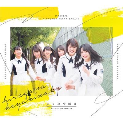 走り出す瞬間 【TYPE-A】(+Blu-ray)