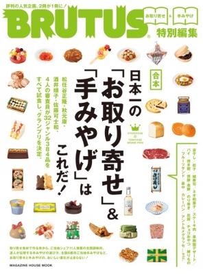 BRUTUS特別編集 日本一の「手みやげ」、「お取り寄せ」はこれだ!