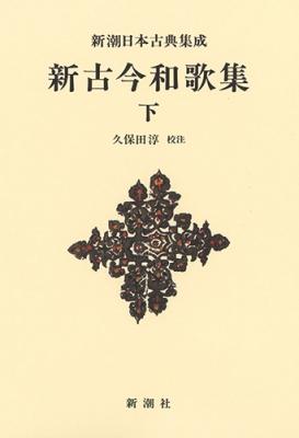 新古今和歌集 下 新潮日本古典集成