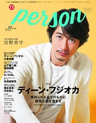 TVガイドPERSON (パーソン)Vol.70 東京ニュースMOOK