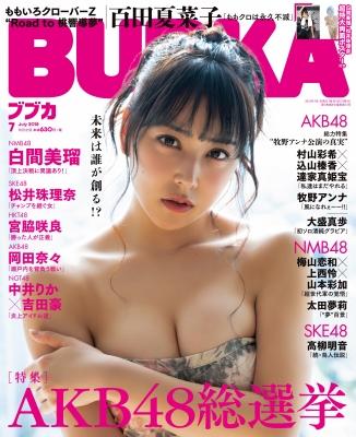 BUBKA (ブブカ)2018年 7月号