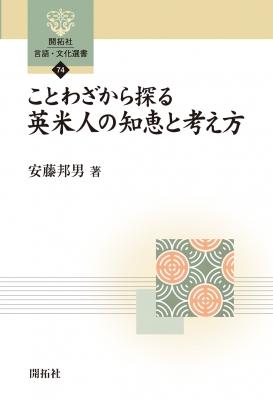 ことわざから探る 英米人の知恵と考え方 開拓社言語・文化選書 : 安藤 ...