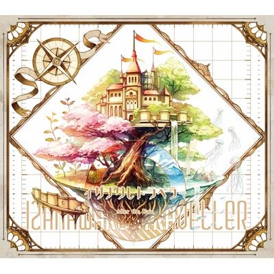 イザナワレトラベラー 【初回限定盤A】(+DVD)