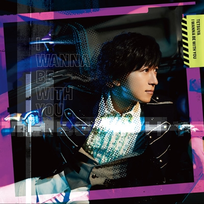 I WANNA BE WITH YOU 【初回限定盤A】(CD+DVD+PHOTOBOOK)