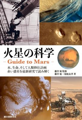 火星の科学 ‐Guide to Mars-水、生命、そして人類移住計画 赤い惑星を最新研究で読み解く