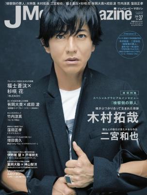 J Movie Magazine Vol.37 パーフェクト・メモワール