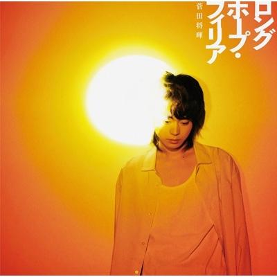 ロングホープ・フィリア 【初回生産限定盤】(+DVD)