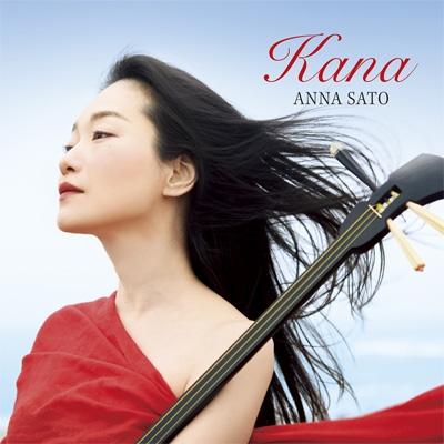 愛 Kana〜島唄BEST