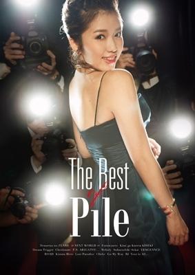 The Best of Pile 【初回限定盤A】(CD+BD+フォトブック)