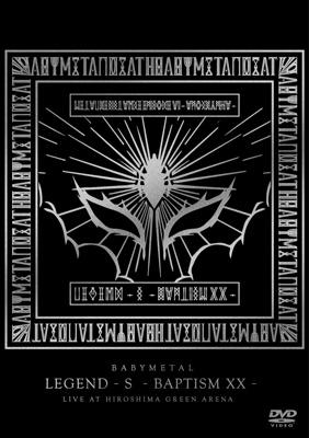 「LEGEND -S-BAPTISM XX-」(LIVE AT HIROSHIMA GREEN ARENA)