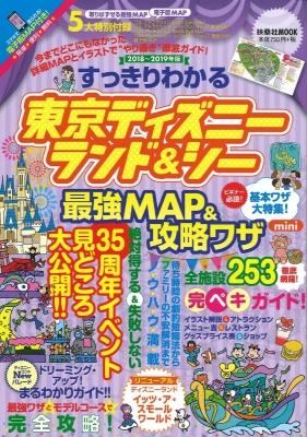 すっきりわかる 東京ディズニーランド&シー 最強MAP&攻略ワザ 2018年版mini 扶桑社ムック