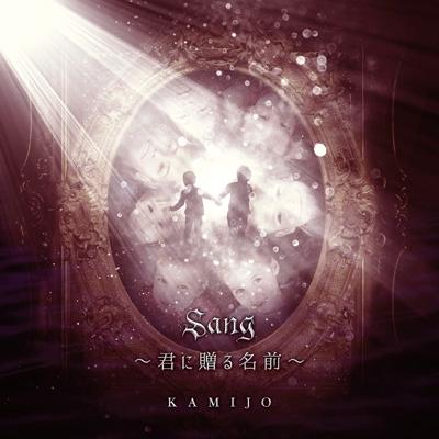 Sang 〜君に贈る名前〜【初回限定盤】(CD+CD)