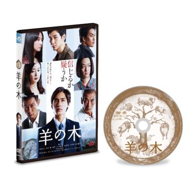 映画「羊の木」 DVD通常版