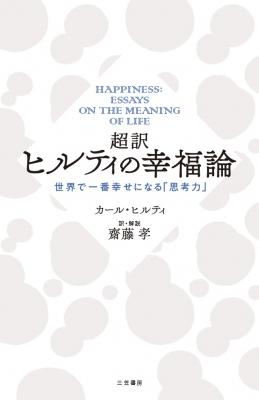 超訳 ヒルティの幸福論 世界で一番幸せになる「思考力」